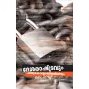 Desha-Rashtravum-Hindu-coloniyalisavum-500x500